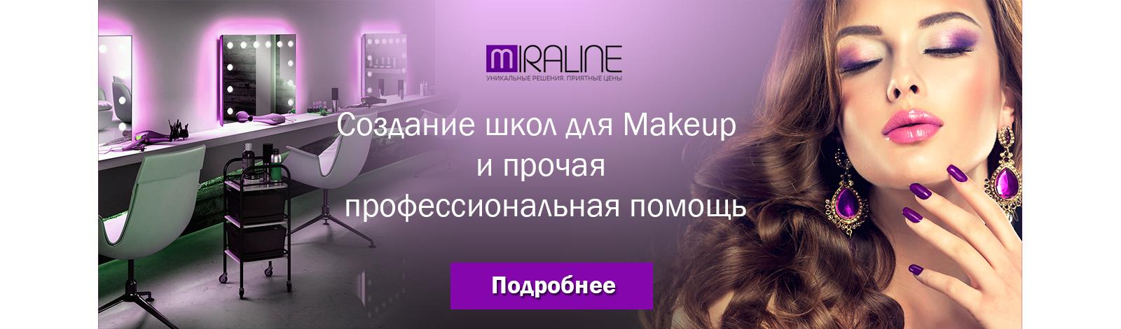 Школы для Makeup