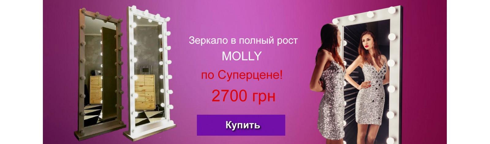 Зеркало Молли